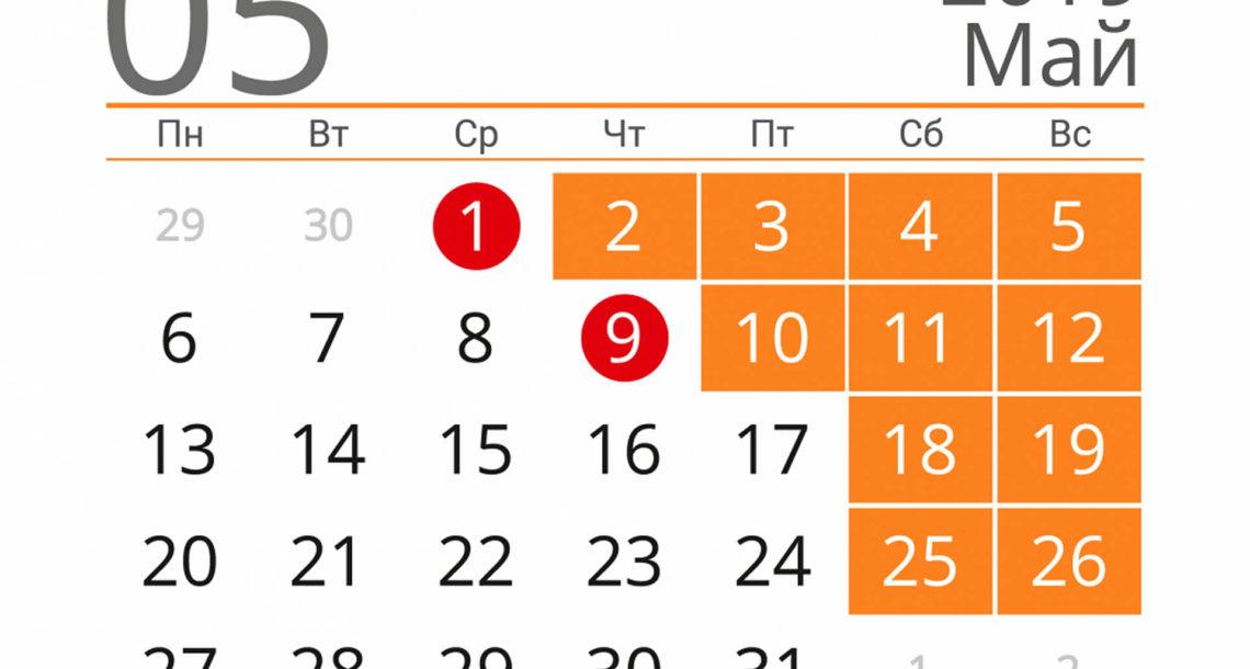 Россиян ждут весенние «каникулы»