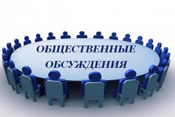 Общественные обсуждения в Министерстве экологии