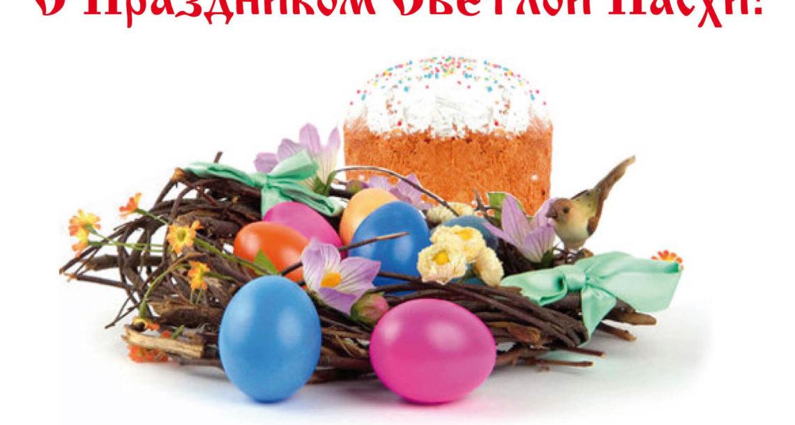 Православных нязепетровцев поздравляют со Светлым Христовым Воскресеньем