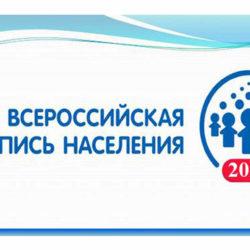 Челябинская область готовится к Всероссийской переписи