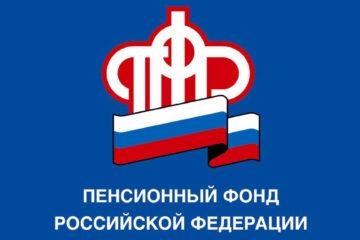 ПФР принимает данные о стаже работников до 2 марта