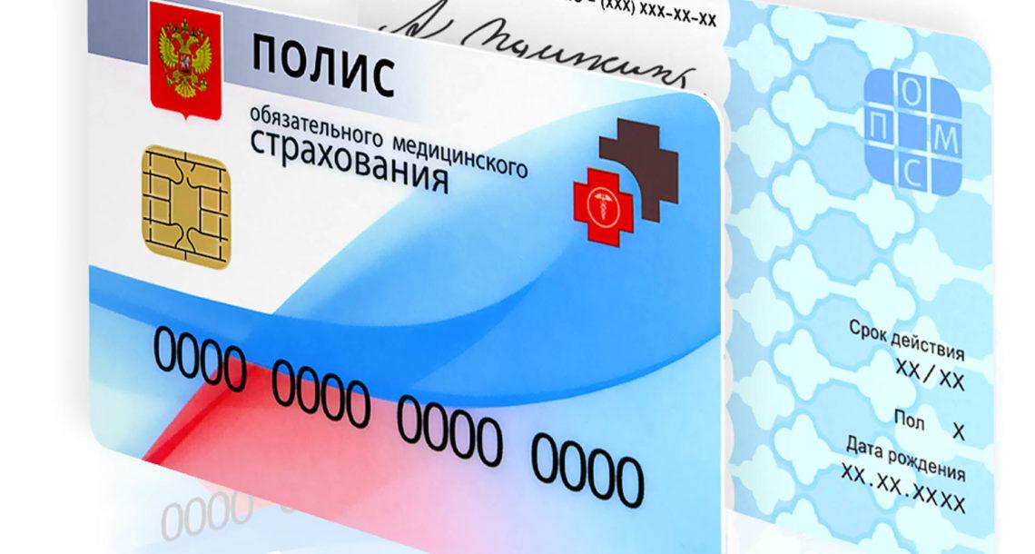 Жители Челябинской области могут проверить свой полис ОМС через интернет