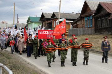 Шествие Бессмертного полка в Нязепетровске