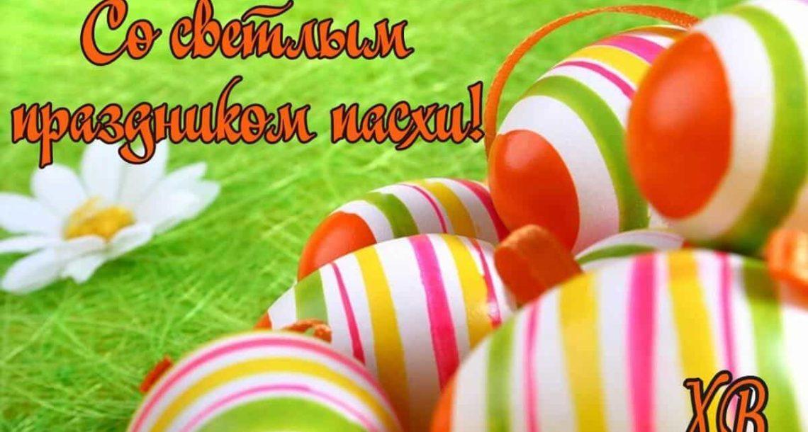 Жителей Южного Урала поздравляют с Пасхой