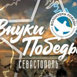 Жителей Нязепетровска ждут на конкурсе «Внуки Победы. Севастополь»