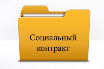 Социальный контракт стал доступнее для жителей Южного Урала