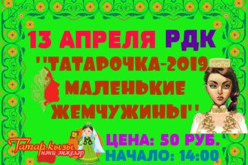 Конкурсы для девочек пройдут в Нязепетровске