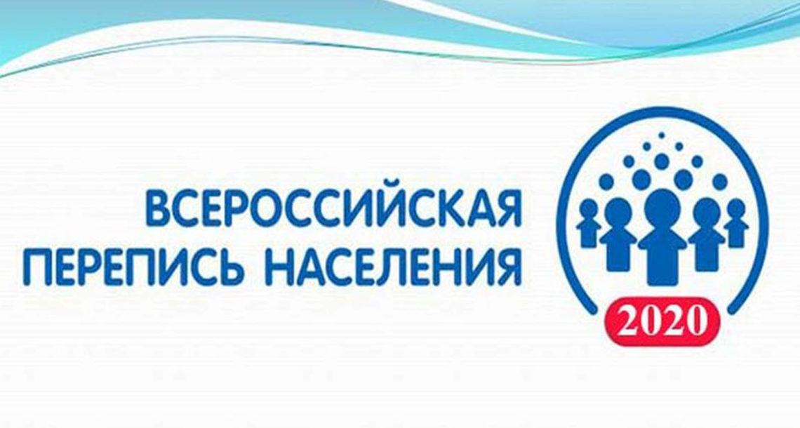 Нязепетровский район готовится к переписи 2020