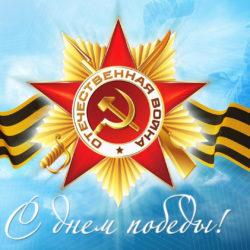 Жителей Нязепетровского района поздравляют с Днем Победы