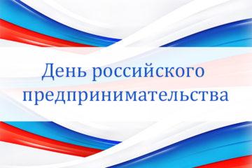Жителей Южного Урала поздравляют с Днем российского предпринимательства