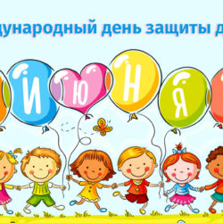 День защиты детей в Нязепетровске