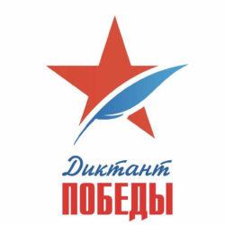 Нязепетровск присоединится к акции «Диктант Победы»