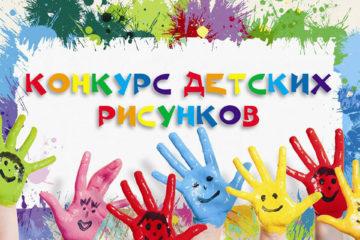 Конкурс рисунков ко дню рождения Нязепетровска