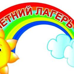 Поселок Сказ Нязепетровского района