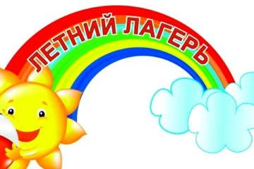 ДОЛ в Нязепетровском районе