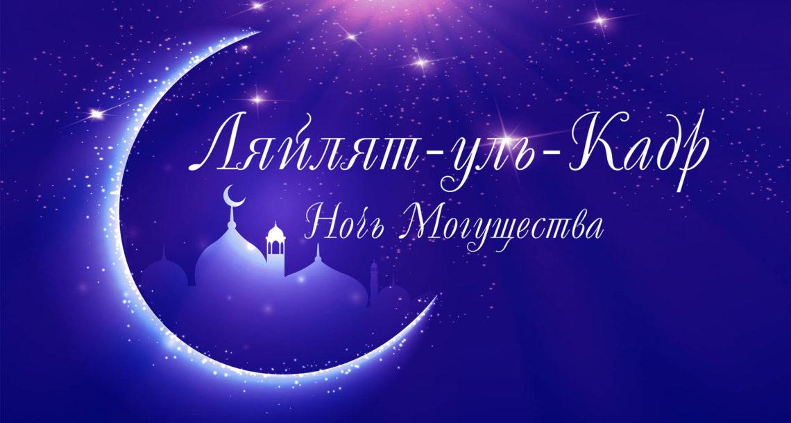 с 31 мая на 1 июня мусульмане отмечают Ляйлятуль-Кадр