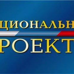 Нац.проекты в Челябинской области
