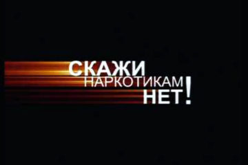 Антинаркотической работе в Челябинской области уделят особое внимание