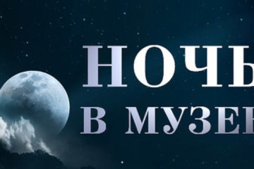 «Ночь в музее» в Нязепетровске