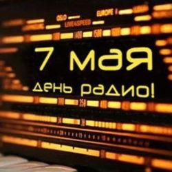 Южноуральцев поздравляют с Днем радио