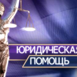 В Нязепетровской библиотеке можно получить бесплатную консультацию юриста