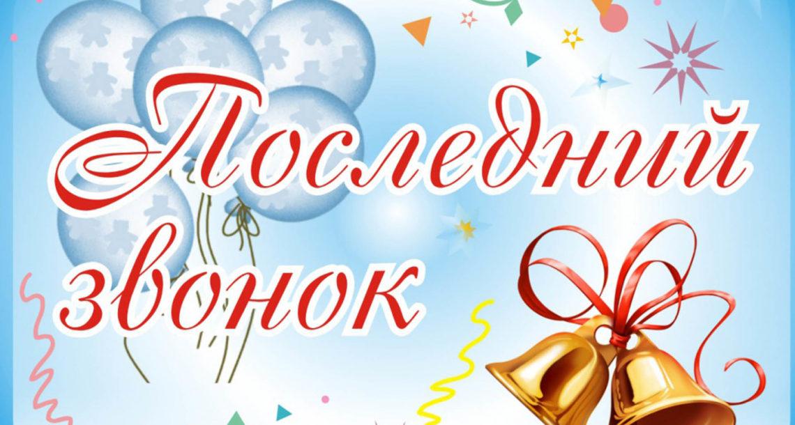 последний звонок в школах Нязепетровского района