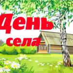 День рождения с. Шемаха Нязепетровского района