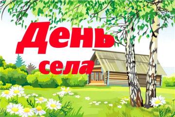 село Арасланово Нязепетровского района