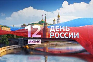 День России в Нязепетровске