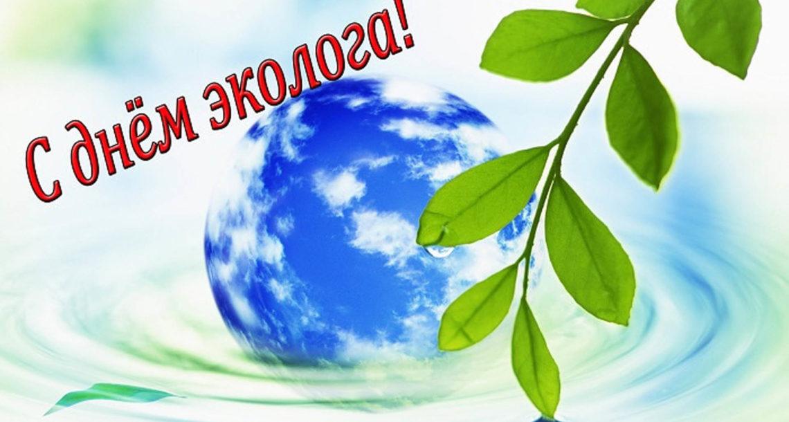 А.Л. Текслер поздравляет южноуральцев с Днем эколога