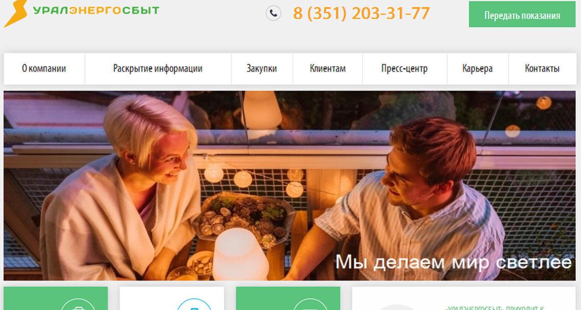 В Челябинской области меняется гарантирующий поставщик электроэнергии