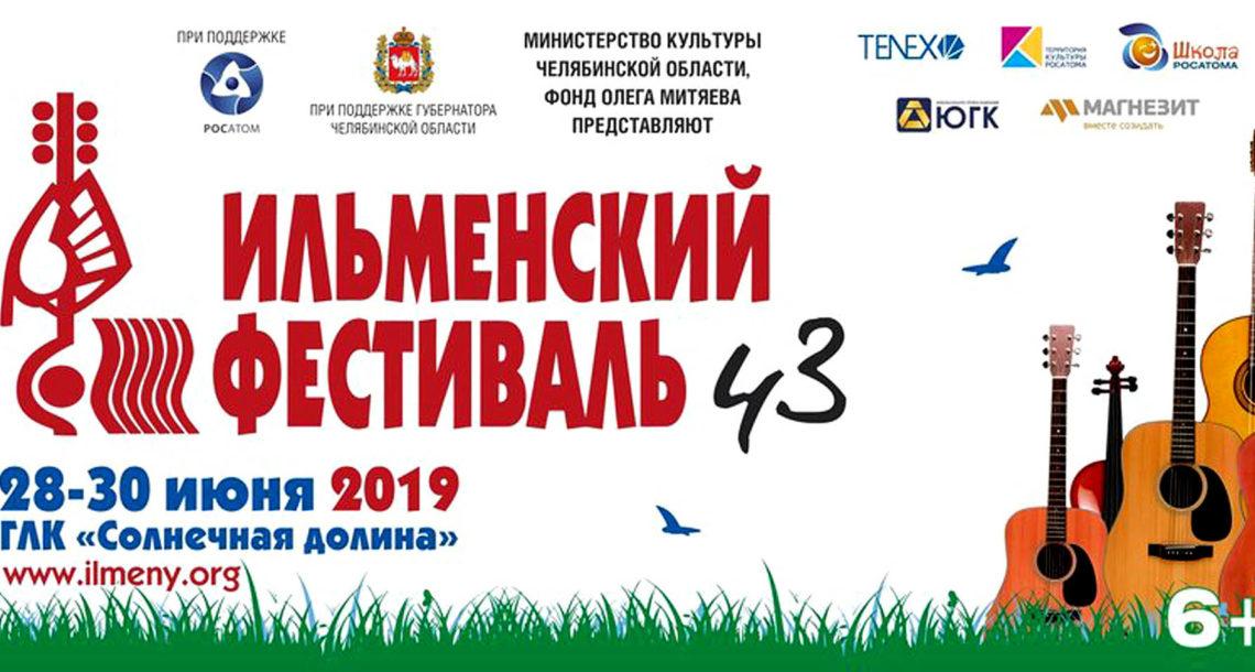 Южноуральцев приглашают на Ильменский фестиваль