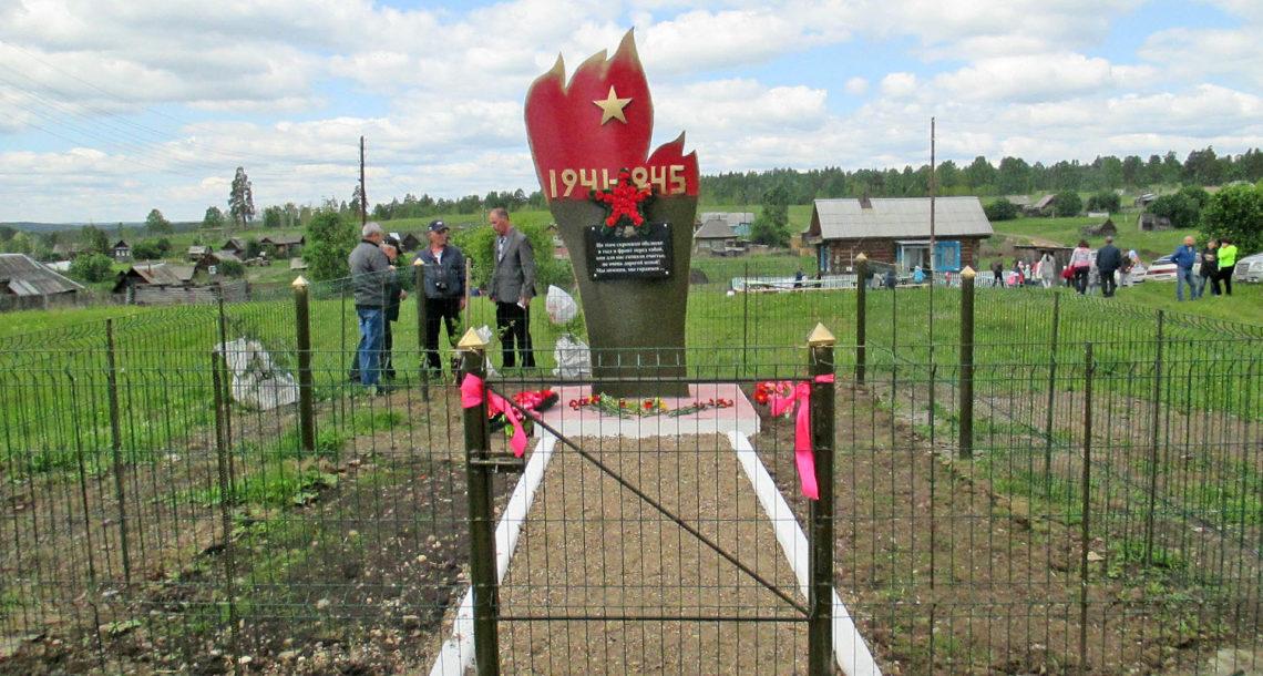Новый памятник в д. Горшенина Нязепетровского района
