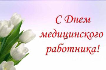 Жителей Южного Урала поздравляют с Днем медицинского работника