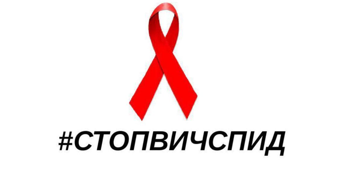 Нязепетровск присоединился к акции «Стоп ВИЧ/СПИД»