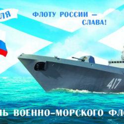 Моряки из Нязепетровска