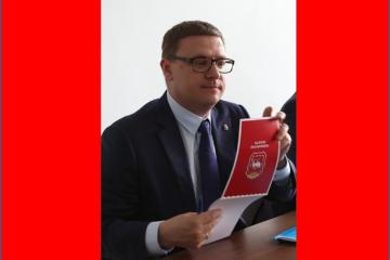 Красный блокнот А. Текслера