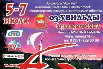 В Челябинской области появился новый фестиваль