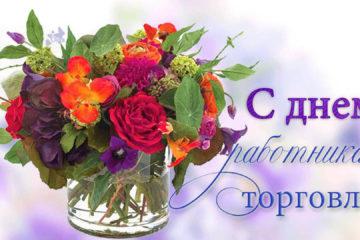 Работники торговли Нязепетровского района отмечают профессиональный праздник