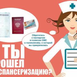 Жителей Нязепетровского района приглашают пройти диспансеризацию