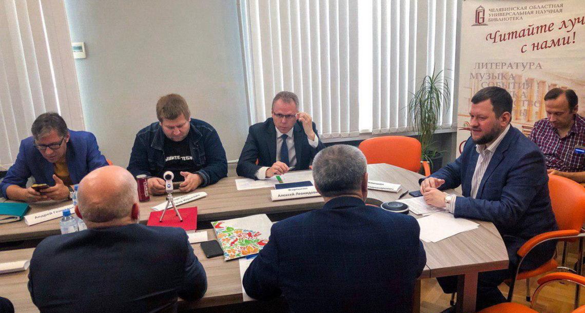 Заседание экспертного клуба в Челябинске