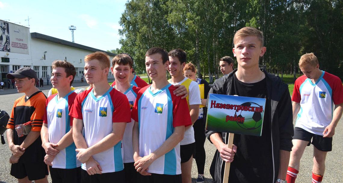 Футболисты из Нязепетровска
