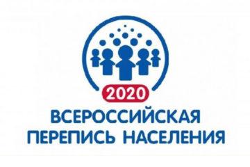 Южный Урал готовится к ВПН-2020