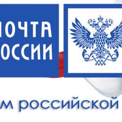 Работников Почты России поздравляют с профессиональным праздником
