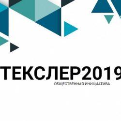 """В Челябинске прошла первая встреча в рамках """"Текслер 2019"""""""