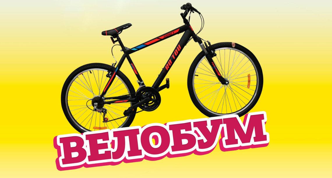 РДК приглашает юных велосипедистов на конкурс