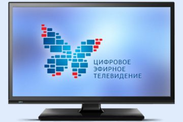 Челябинская область переходит на цифру