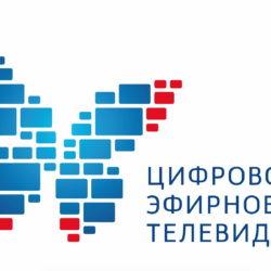 Нязепетровский район переходит на «цифру»