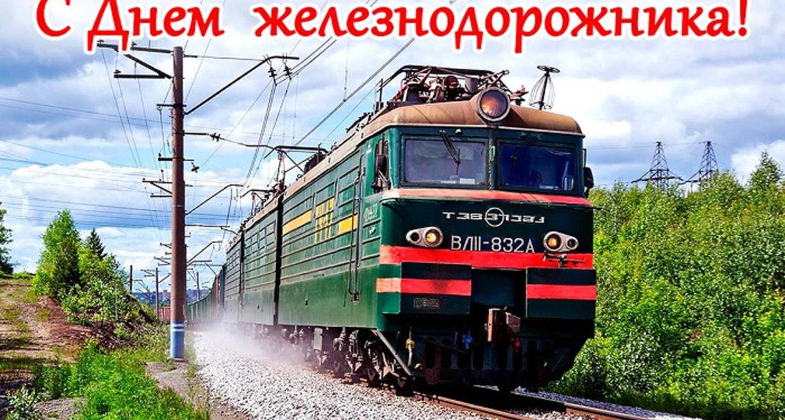 Железнодорожников Нязепетровска поздравляют с праздником