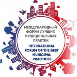 Форум в Челябинске